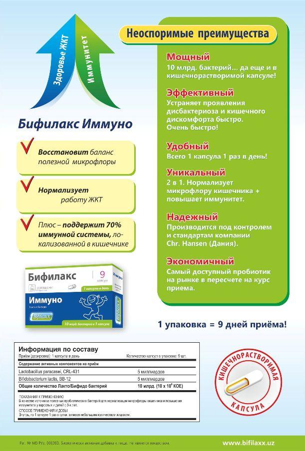 Immuno leflet2